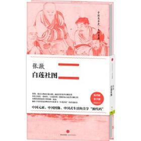正版 中国美术史·大师原典:张激·白莲社图