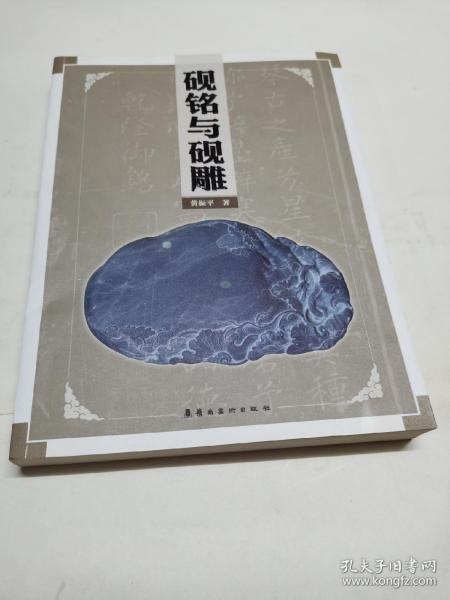 硯銘與硯雕 【作者簽名本】