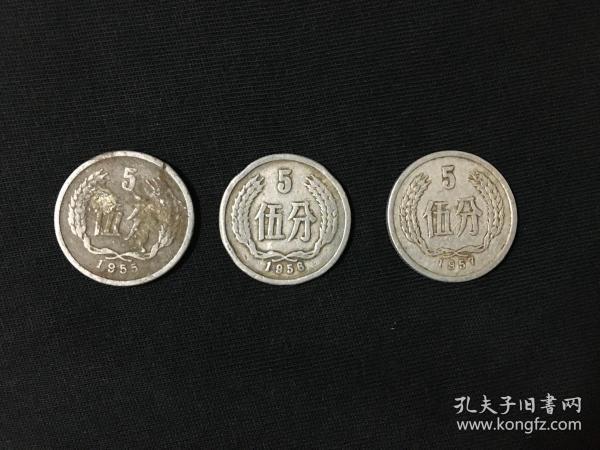 1955 56 57年5分硬幣 三枚合售 保真