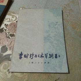 李時珍與《本草綱目》插圖本