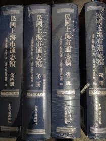 民國上海市通志稿(全1—4冊)