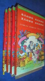 四季童話:(春天的童話 夏天的童話 秋天的童話 冬天的童話)(彩色繪圖拼音讀本)(全四冊)