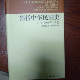 劍橋中華民國史(下卷):Republican China, 1912-1949, Part 2 1912-1949