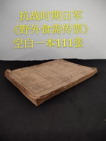 抗戰時期日軍《野外食需傳票》空白一本111張