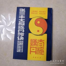 张三丰太极炼丹秘诀,部分页面有蓝色圆珠笔划痕,不影响阅读。