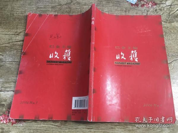 收獲 2004.1(張欣《深喉》、金仁順《愛情詩》、馮驥才《武強屋頂秘藏古畫版發掘記》等)