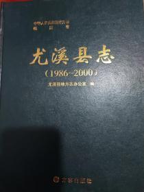 尤溪縣志(1986--2000)