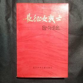 長征女戰士 (一)  創刊號收藏
