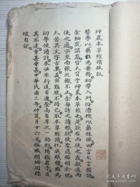 四川中江人的著作《神農本草經讀賦》全一冊