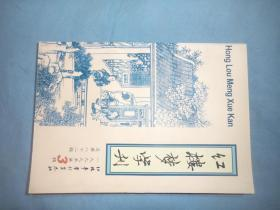 紅樓夢學刊 1999-03