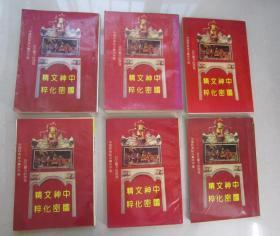 中國神秘文化精粹(六冊一套)