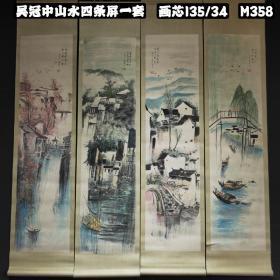 吳冠中山水四條屏一套,紙本立軸包手繪,實物拍攝,品相如圖M358