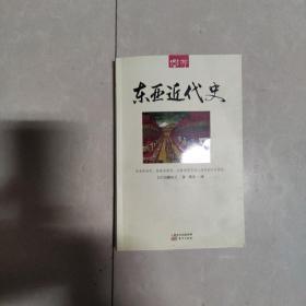 東亞近代史