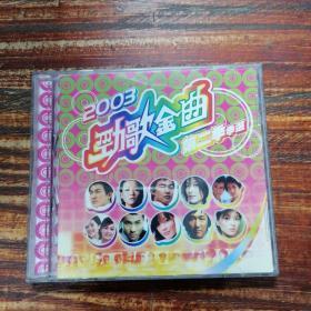 CD 2003勁歌金曲 第二季季選