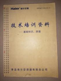 海尔空调技术培训资料(编号:1998.HK.03)---基础知识、原理