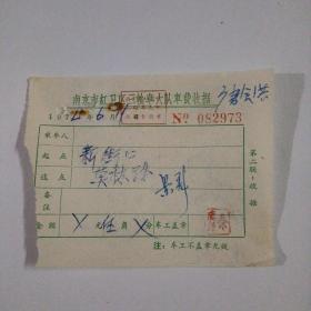 74年南京市紅衛區三輪車大隊車費收據