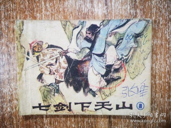 連環畫    七劍下天山(一)