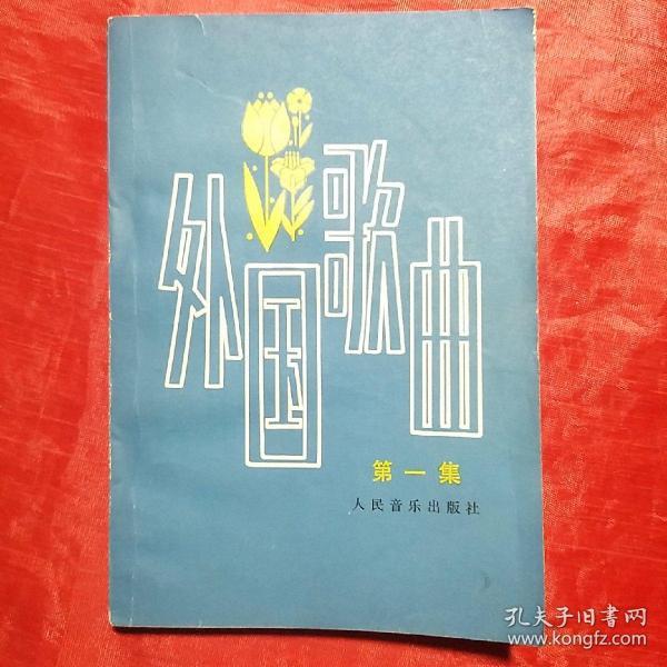 外國歌曲(第一集)創刊號收藏