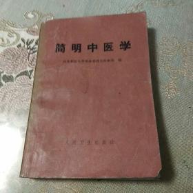 簡明中醫學