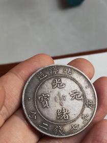 北洋25年光緒元寶,保真銀元,年齡大了留著沒用了低價出