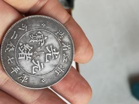 浙江光緒元寶,保真銀元,年齡大了留著沒用了低價出