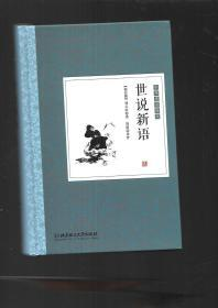 世說新語 劉義慶 北京理工大學出版社 9787568233941