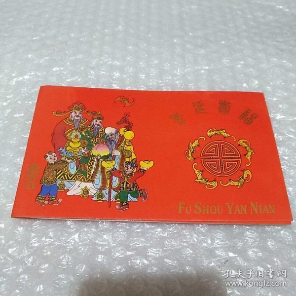 沈陽造幣廠:福壽延年 、鼠年如意1996年紀念幣