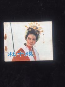 杜十娘(老電影)