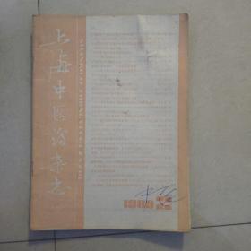 上海中醫雜志