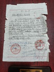 董酒歷史文化:綏陽黃楊酒廠致董酒廠保證書