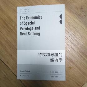 特權和尋租的經濟學