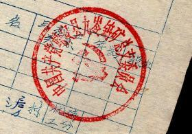 [S-71](江西省上高縣)革命烈士卡片/烈士李朝仁1930年犧牲時任營支部書記/加蓋中國共產黨靖安縣九嶺鎢礦總支委員會公章…,20X13.2厘米。