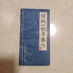 阎锡山故事集   第一辑