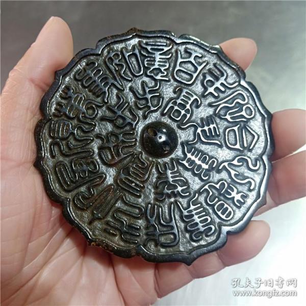 玉器雜項鐵隕石高古鏡子(翰墨)