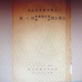 民國上海江西高級職業學校中學校一覽(孔網唯一)復印本