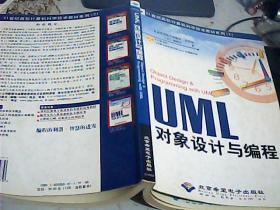 UML对象设计与编程