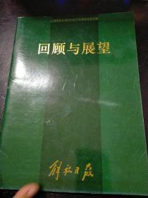 上海解放日报创刊四十五周年纪念文集回顾与展望