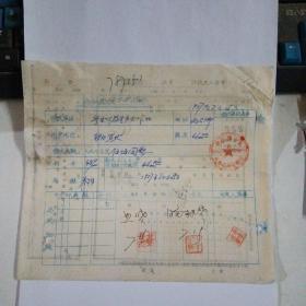 57年借款單