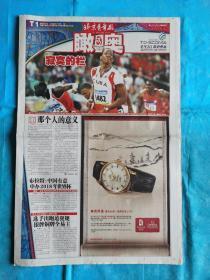北京青年報 2008年8月22日 瞰奧