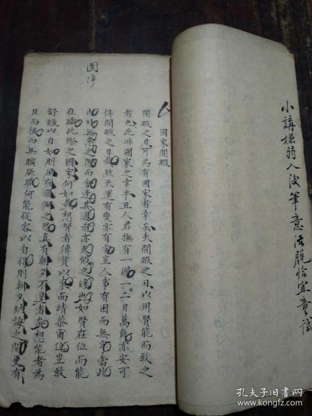 清代 館閣體八股文科舉文章手抄本 書法一流 起碼是秀才/進士之筆