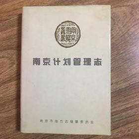 南京計劃管理志