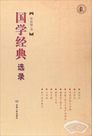 国学经典选录(张改琴 书)