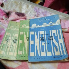 高級中學課本 英語(1-3冊) 品如圖