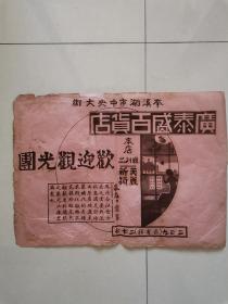 民國本溪廣泰盛百貨廣告畫