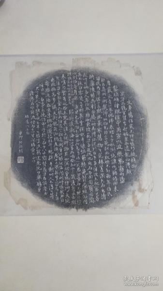 清代舊拓碑帖:《張廉卿書法錄舊作三首》26×29cm 詳情見圖