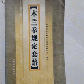 木蘭拳規定套路