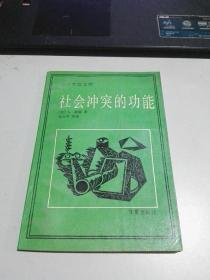 社會沖突的功能(二十世紀文庫)