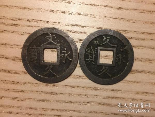 老銅錢文久永寶正文反文一對不同背水波紋(鄙視刷屏賣假幣的)