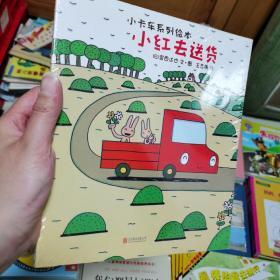 小卡车系列绘本  小红