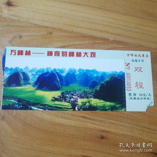 萬峰林一神奇的峰林大觀 萬峰林風景區電瓶車票
